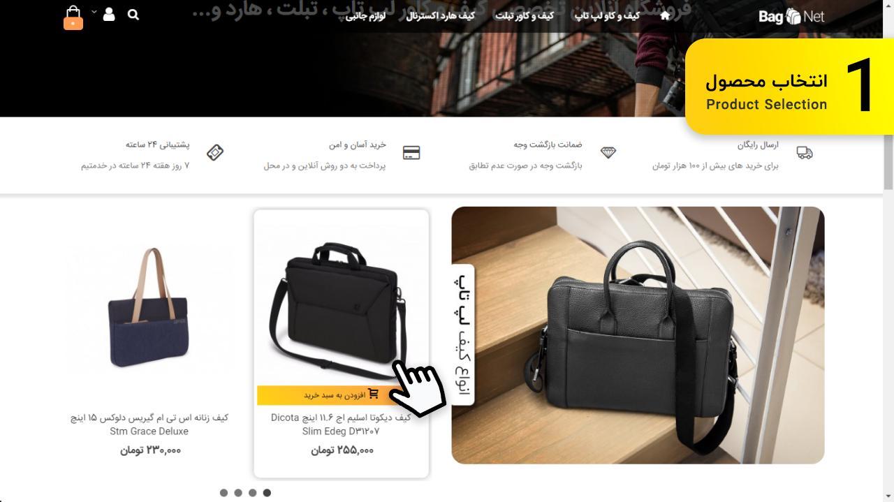 آموزش خرید از سایت